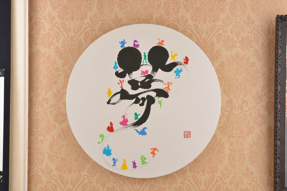 円形キャンバスアート 15万円(限定10点) (c)Disney