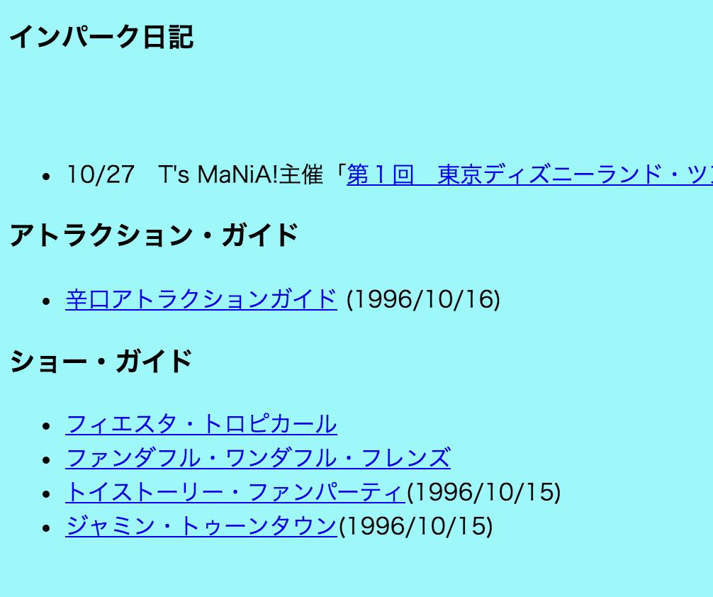 初投稿は1996年10月15日?