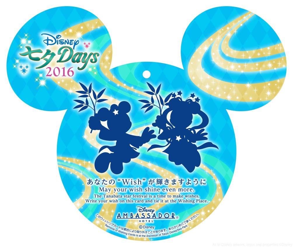 """ディズニーアンバサダーホテルの """"ウィッシングカード""""(イメージ) (c)Disney"""