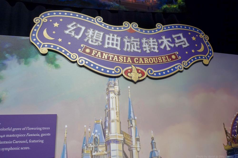 Fantasia Carouselのロゴ
