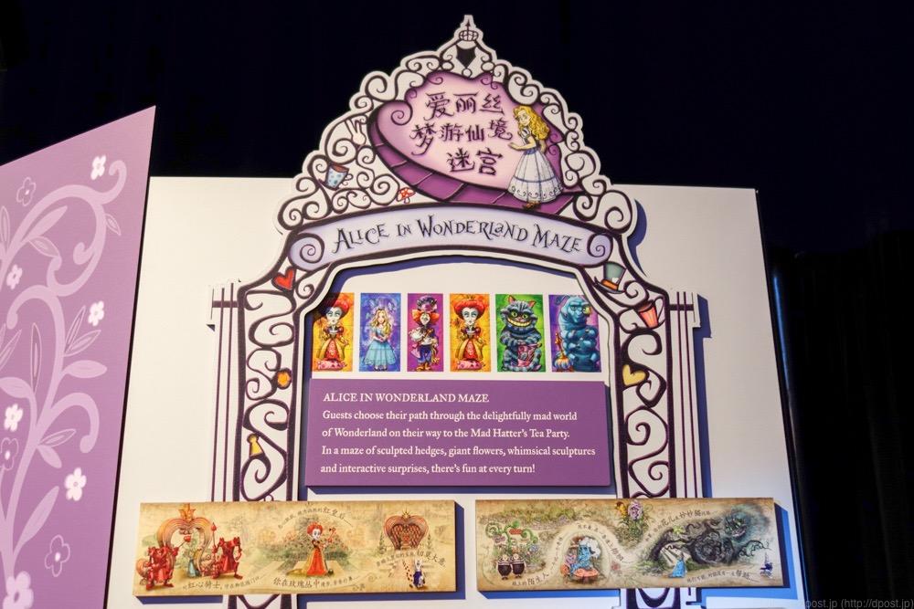 「Alice in Wonderland Maze」ロゴ