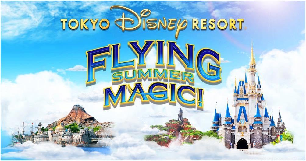 Flying Summer Magic! (フライング・サマーマジック!) (c)Disney