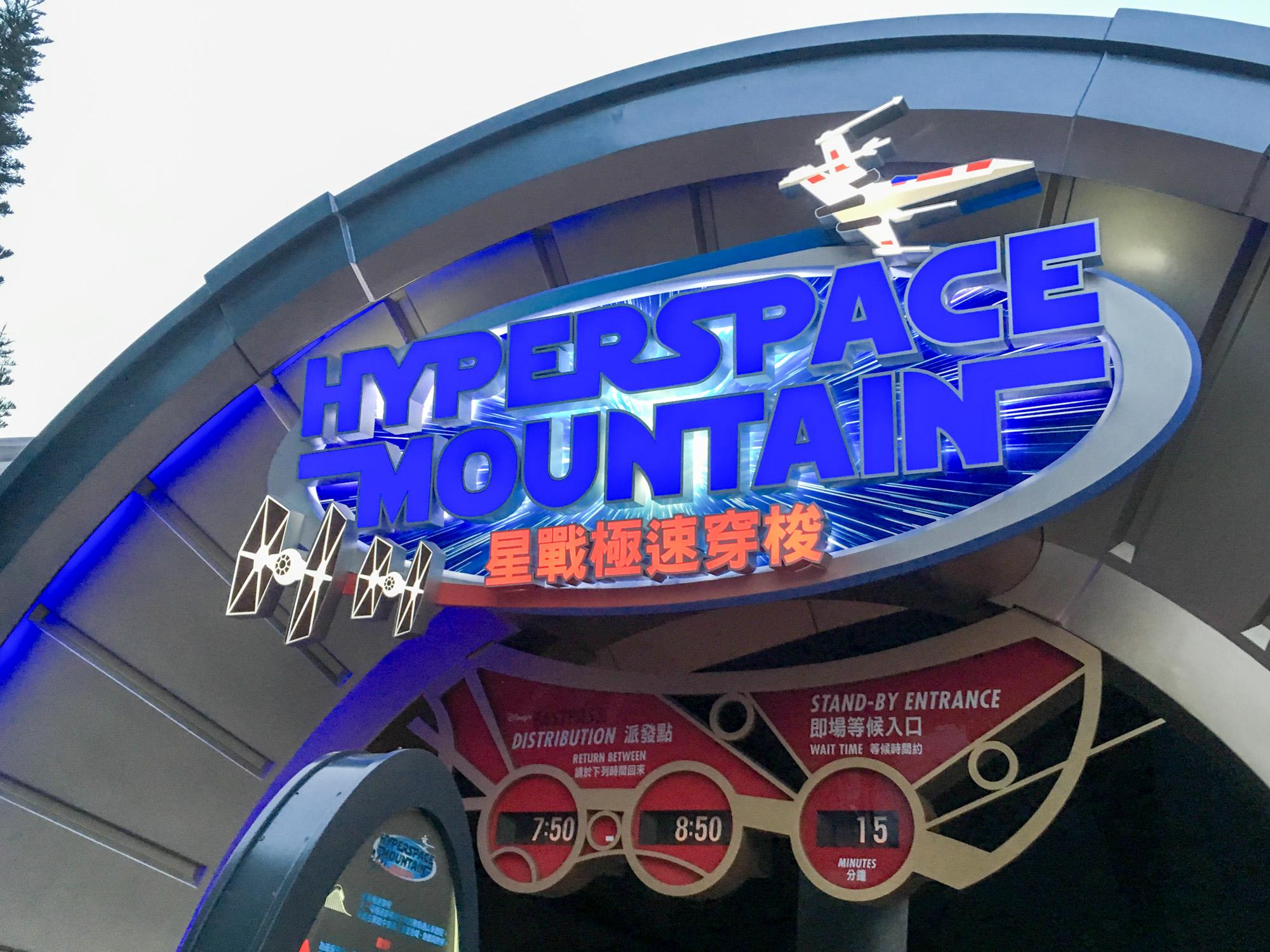 ハイパースペースマウンテン!