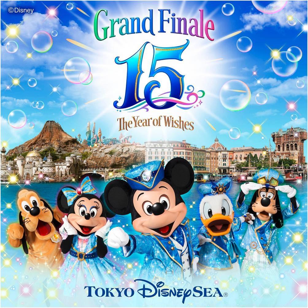 """東京ディズニーシー15 周年""""ザ・イヤー・オブ・ウィッシュ"""" ~グランドフィナーレ~ イメージ (c)Disney"""