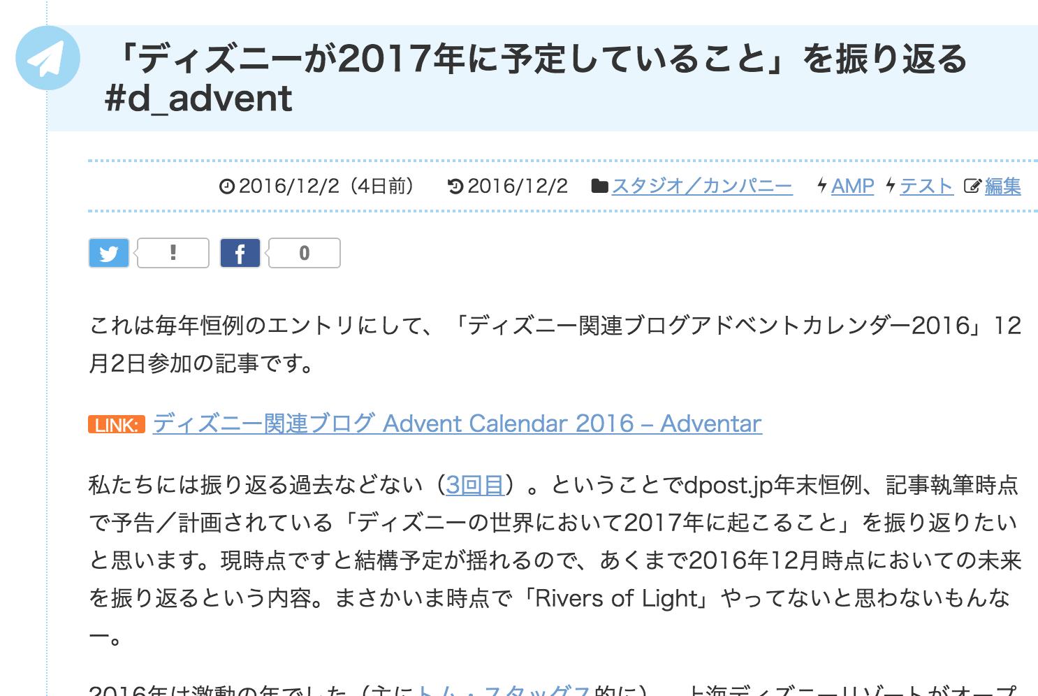 ディズニーが2017年に予定していること」を振り返る #d_advent (update)