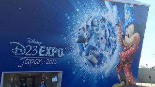 3回目のExpoは2018年!「D23 Expo Japan 2018」2月10〜12日に開催決定